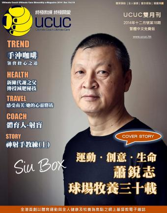 UCUC eMAGAZINE (2014DEC VOL18) COVER