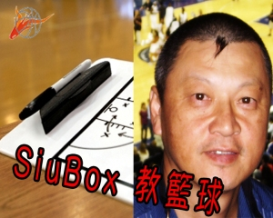 SiuBox-教籃球300k
