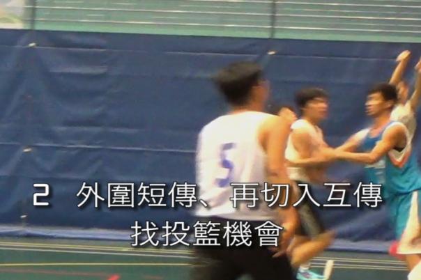很有耐性傳找最好投籃機會5