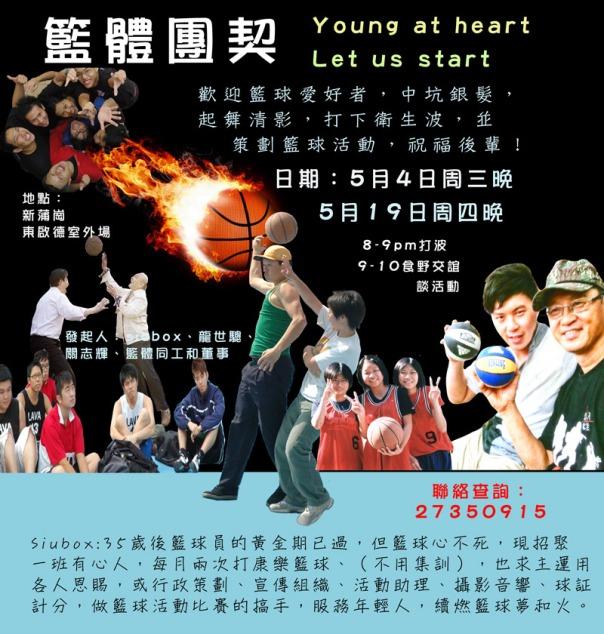 籃體團契-poster-s