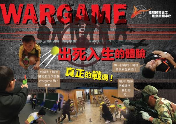 BSM_wargame_poster_L8-01