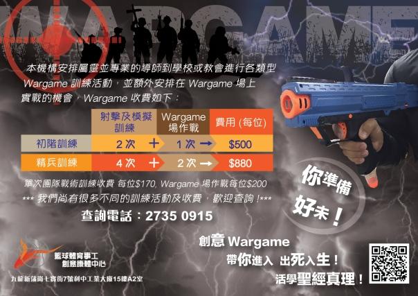 BSM_wargame_poster_L8-02