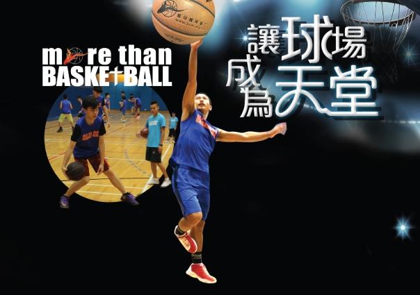 MoreThanBasketball_2018_L5.jpg